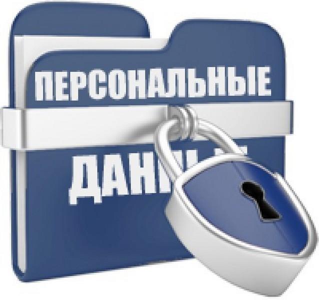 Картинки по запросу защита персональных данных